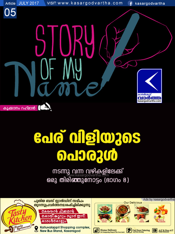 Article, Kookanam-Rahman, Parents, School, Nick names, Story of my foot steps part-8.