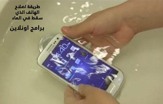 طريقة اصلاح الهاتف الذي سقط في الماء