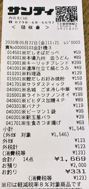 サンディ 西宮北口店 2020/5/22 のレシート