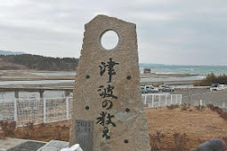 気仙沼に津波記憶石。岩手、宮城、福島で命の復幸計画