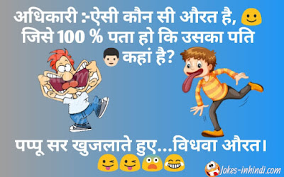 New funny hindi jokes - latest funny jokes