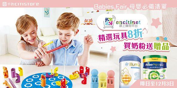 千色Citistore: 幼童益智玩具8折 至12月3日