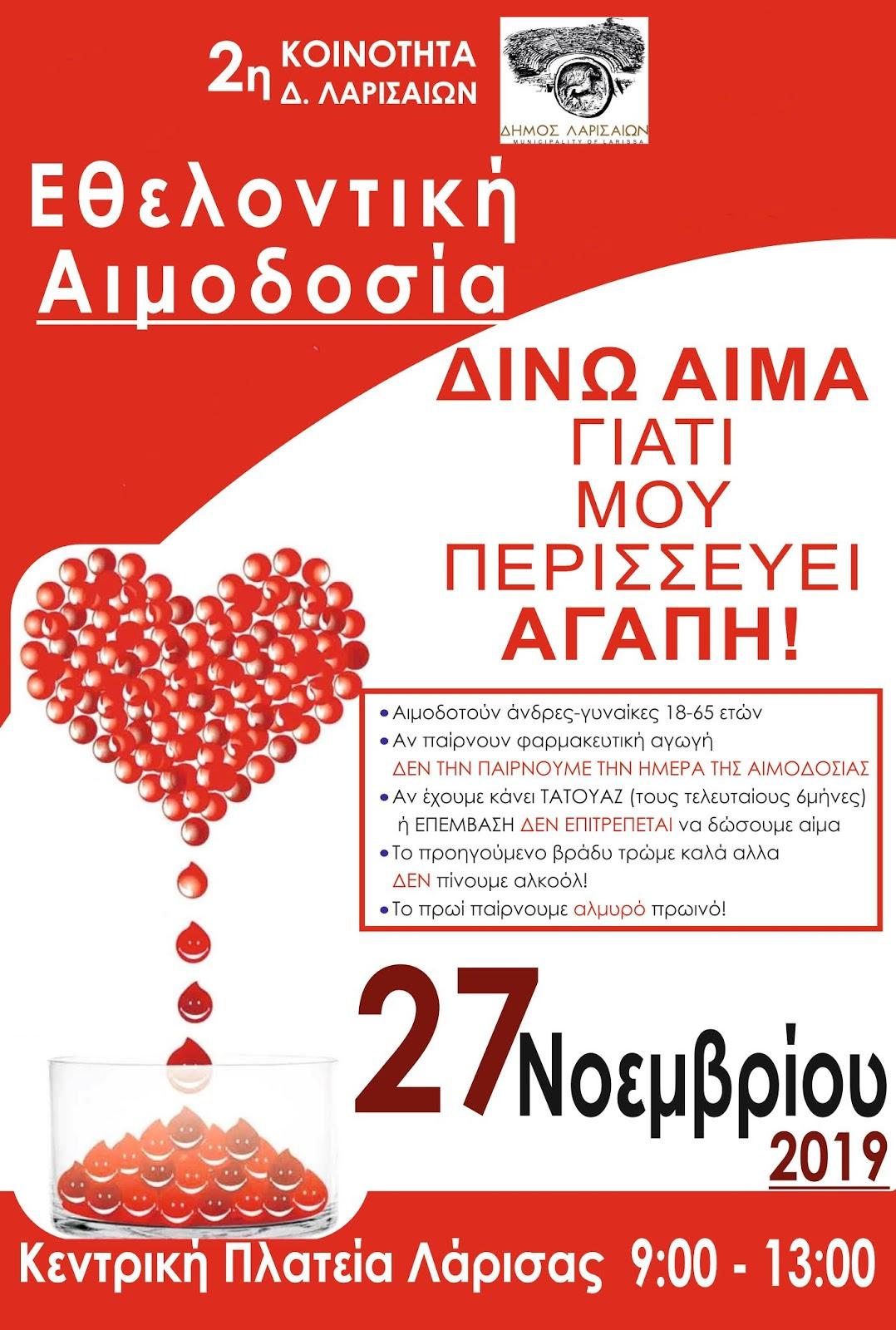 Εθελοντική Αιμοδοσία από την 2η Κοινότητα Δήμου Λαρισαίων
