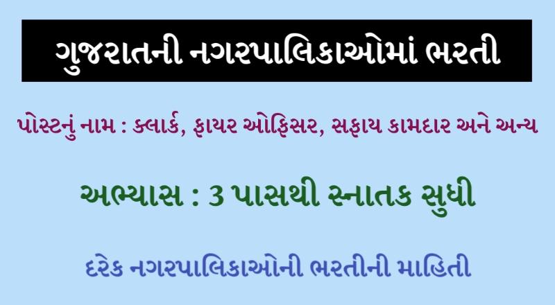 Nagarpalika Recruitment 2021 | Gujarat Nagarpalika Recruitment 2021 | Nagarpalika Bharti 2021 Gujarat
