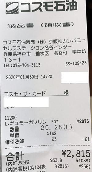 コスモ石油 セルフステーション名谷インター 2020/1/30 のレシート