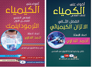 ملزمة الكيمياء الاستاذ احمد النداوي  للفرع التطبيقي