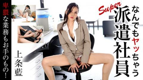 Ai Kamijou Sexy Temporary Staff