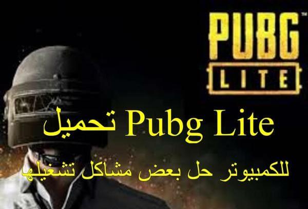 تشغيل لعبة ببجي لايت للكمبيوتر حل بعض مشاكل تشغيلها Pubg Lite