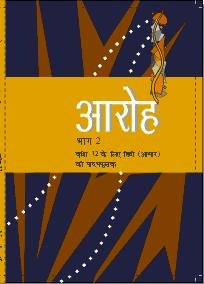 Aaroh (Part-2) Class 12 Hindi Book Pdf : Download Ncert Books by http://freehindibooksforyou.blogspot.com/