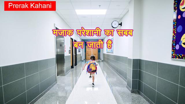 Hindi Kahaniya,Baccho ki Kahani,Prerak Kahani,Prerak Kahaniya,motivational stories for students,