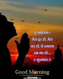 suprabhat suvichar सुप्रभात सुविचार फोटो 2021| good morning wishes in hindi| good morning suvichar