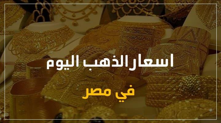 اسعار الذهب اليوم في مصر السبت 22 غشت 2020
