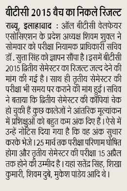 बीटीसी 2015 बैच का निकले रिजल्ट, परीक्षा नियामक प्राधिकारी सचिव डॉ. सुत्ता सिंह को सौंपा ज्ञापन