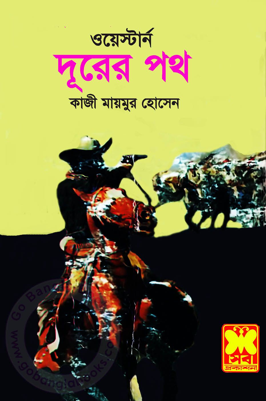 Durer Poth by Qazi Maimur Hossain (Western Series) ~ Free Download