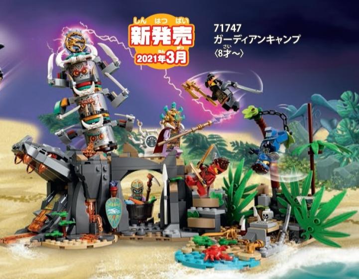 レゴ(LEGO) ニンジャゴー 守護者の村 71747