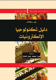 تحميل كتاب دليل تكنولوجيا الإلكترونيات pdf، كتب الإلكترونيات للمبتدئين برابط تحميل مباشر مجانا باللغة العربية