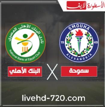 بث مباشر مباراة سموحة والبنك الأهلي اليوم