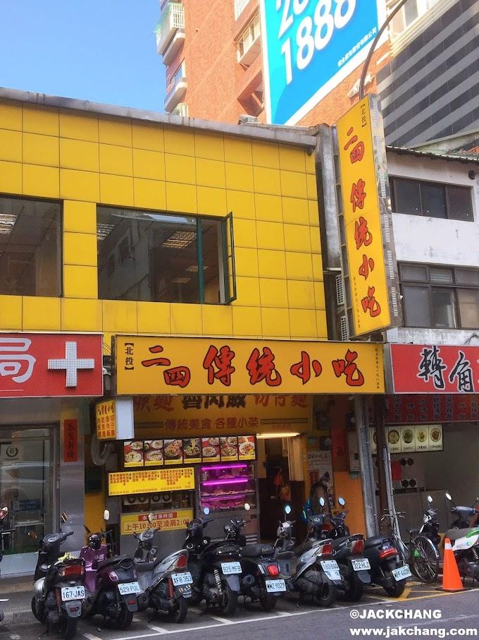 食|台北北投-二四傳統小吃,靠近北投公園的老店