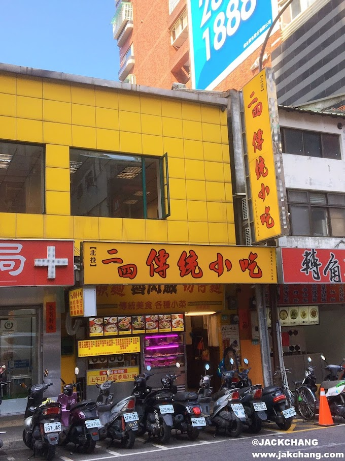 Food|Taipei Beitou-two four traditional cuisine shop, the old shop is close to Beitou Park