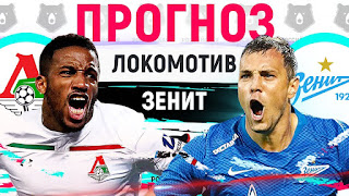 Зенит – Локомотив М смотреть онлайн бесплатно 6 июля 2019 прямая трансляция в 19:00 МСК.