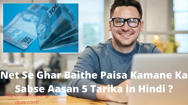 Net Se Ghar Baithe Paisa Kamane KA Sabse Aasan 5 Tarika in Hindi