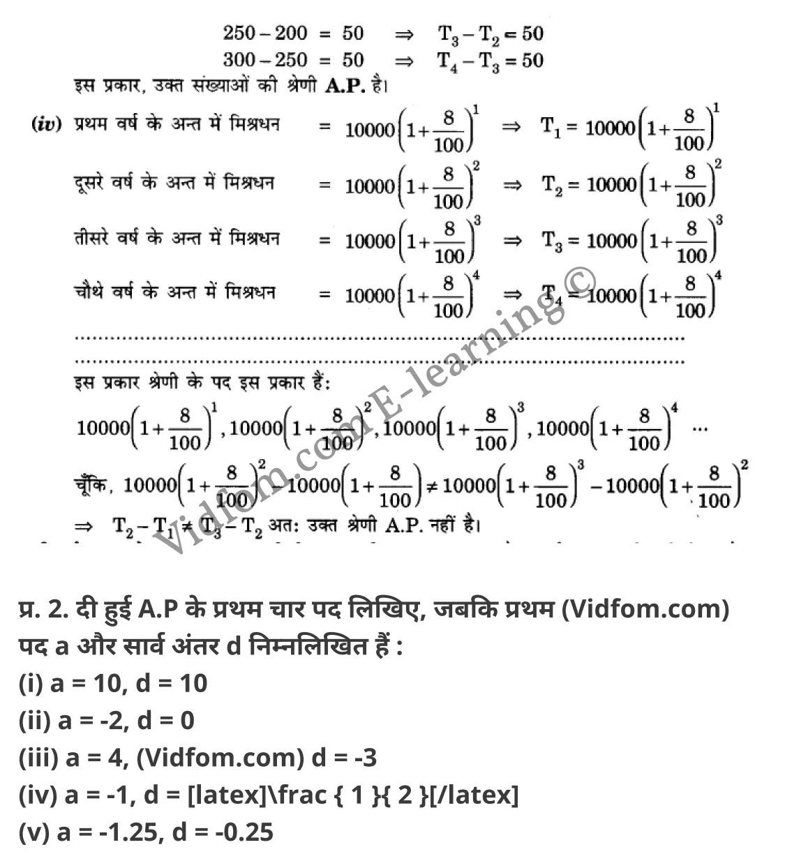 class 10 maths chapter 5 hindi medium 3