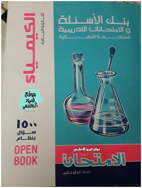 تحميل كتاب الامتحان مراجعة نهائية في الكيمياء كامل للصف الثالث الثانوي 2021