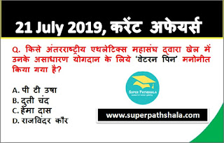 Daily Current Affairs Quiz 21 July 2019 in Hindi