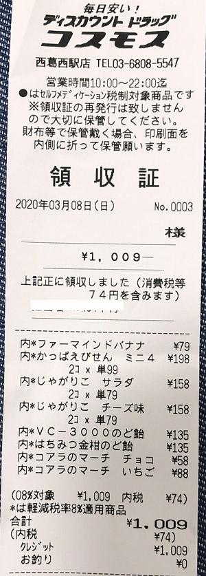 コスモス 西葛西駅店 2020/3/8 のレシート