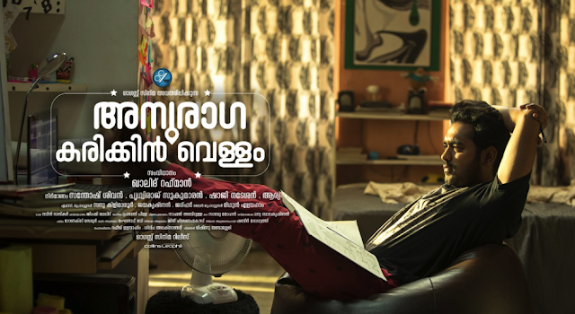Anuraga Karikkin Vellam Trailer | Asif Ali, Biju Menon