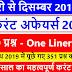 Edujosh Current Affairs 2019 - करंट अफेयर्स (जनवरी से दिसंबर 2019) - Only in Hindi
