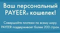 регистрация электронного кошелька payeer