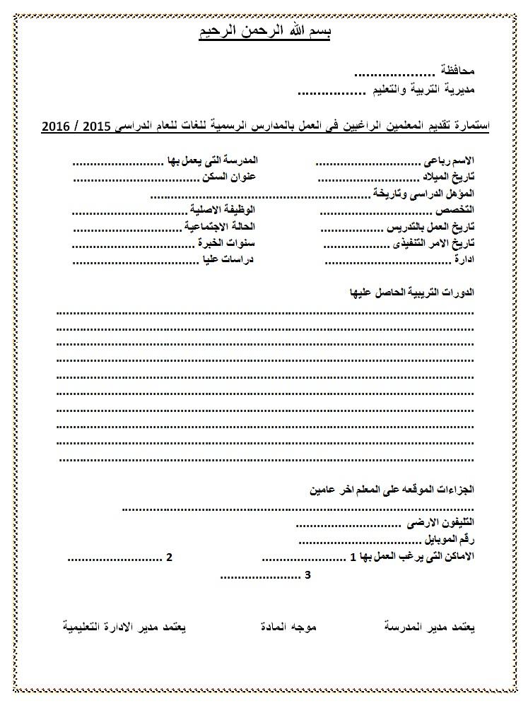 """استمارة التقديم """" للراغبين فى العمل بالمدارس الرسمية """" وشروط التقديم"""