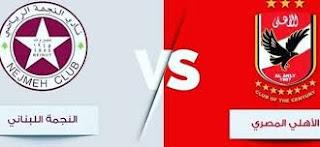 يلا شوت الجديد مباراة الأهلي والنجمة اللبناني  والقناة المفتوحة الناقلة وترددها.. ومفاجأة من كارتيرون