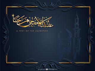 مرحبا عيد الاضحي المبارك