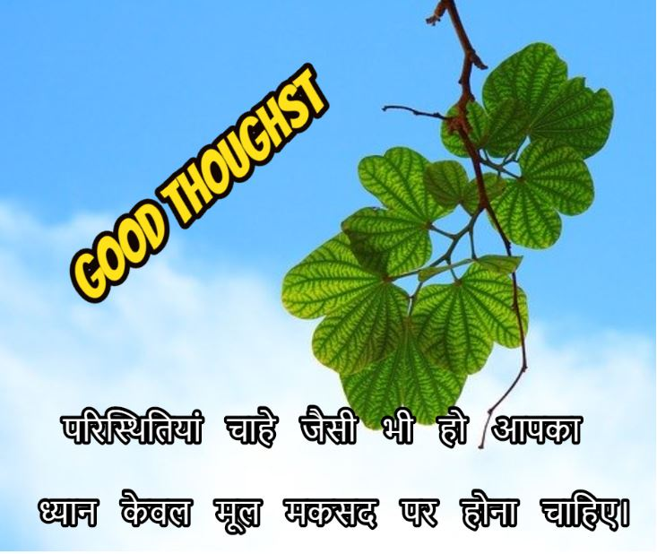 golden thoughts hindi