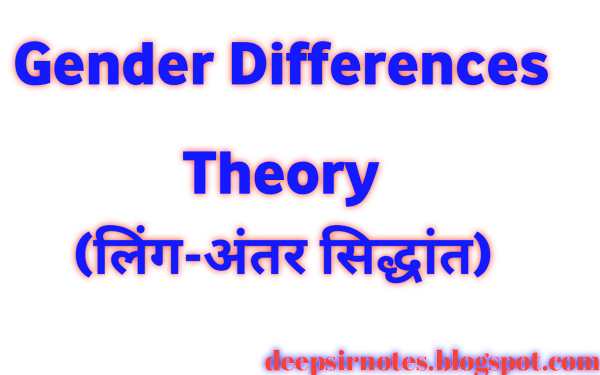 Gender Differences Theory In Hindi(लिंग-अंतर सिद्धांत)