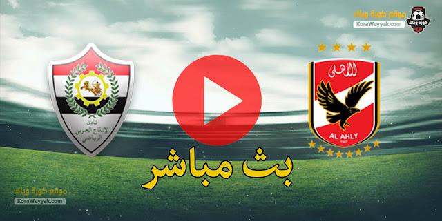 نتيجة مباراة الأهلي والانتاج الحربي اليوم 12 يناير 2021 في الدوري المصري