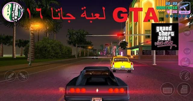 تنزيل لعبة جاتا 16 GTA للكمبيوتر