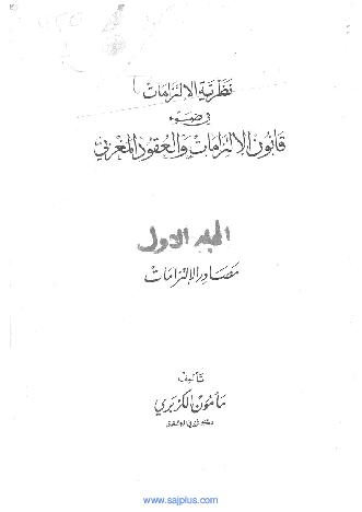 تحميل كتاب التنفيذ الجبري pdf