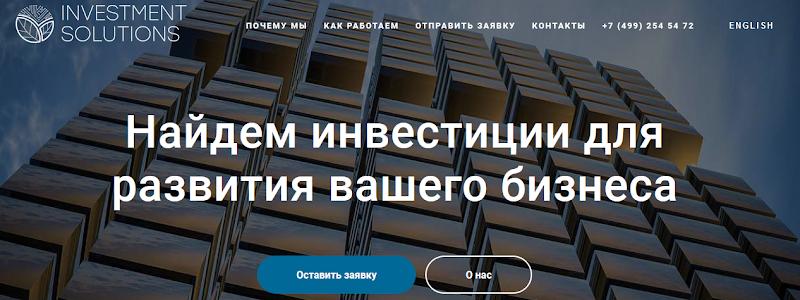 Мошеннический сайт investmentsolutions.ru и investment-solutions.net/ru – Отзывы, развод. Investment Solutions мошенники