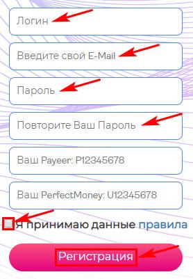 Регистрация в IIC-project 2
