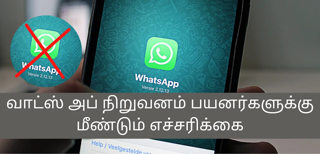 WhatsApp's new privacy policy update Tamil