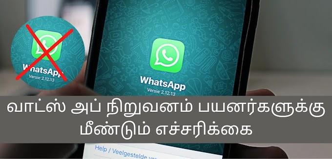 WhatsApp Company Warns Users Again   பயனாளர்களுக்கு மீண்டும் எச்சரிக்கை விடுத்துள்ள WhatsApp நிறுவனம்