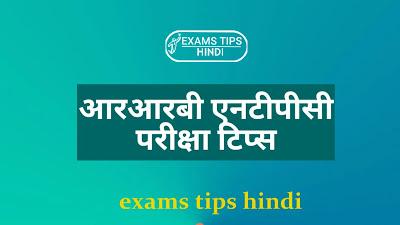 आरआरबी एनटीपीसी परीक्षा टीप्स, RRB NTPC Exam Tips in Hindi, rrb ntpc ki taiyari kaise kare