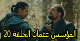 مسلسل قيامة عثمان الحلقة 20 بجودات مختلفة ، مسلسل الغازي عثمان الحلقة 20 عشرون الأن نزول الحلقة