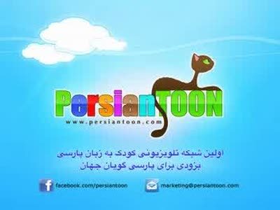 Persian Toon - Express Frequency
