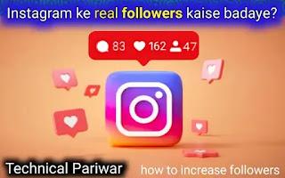 Instagram ke followers kaise badaye