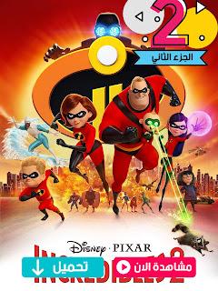 مشاهدة وتحميل فيلم ابطال خارقون الجزء الثاني Incredibles 2 2018 مترجم عربي