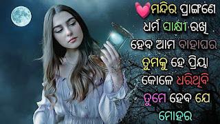 Best odia love shayari